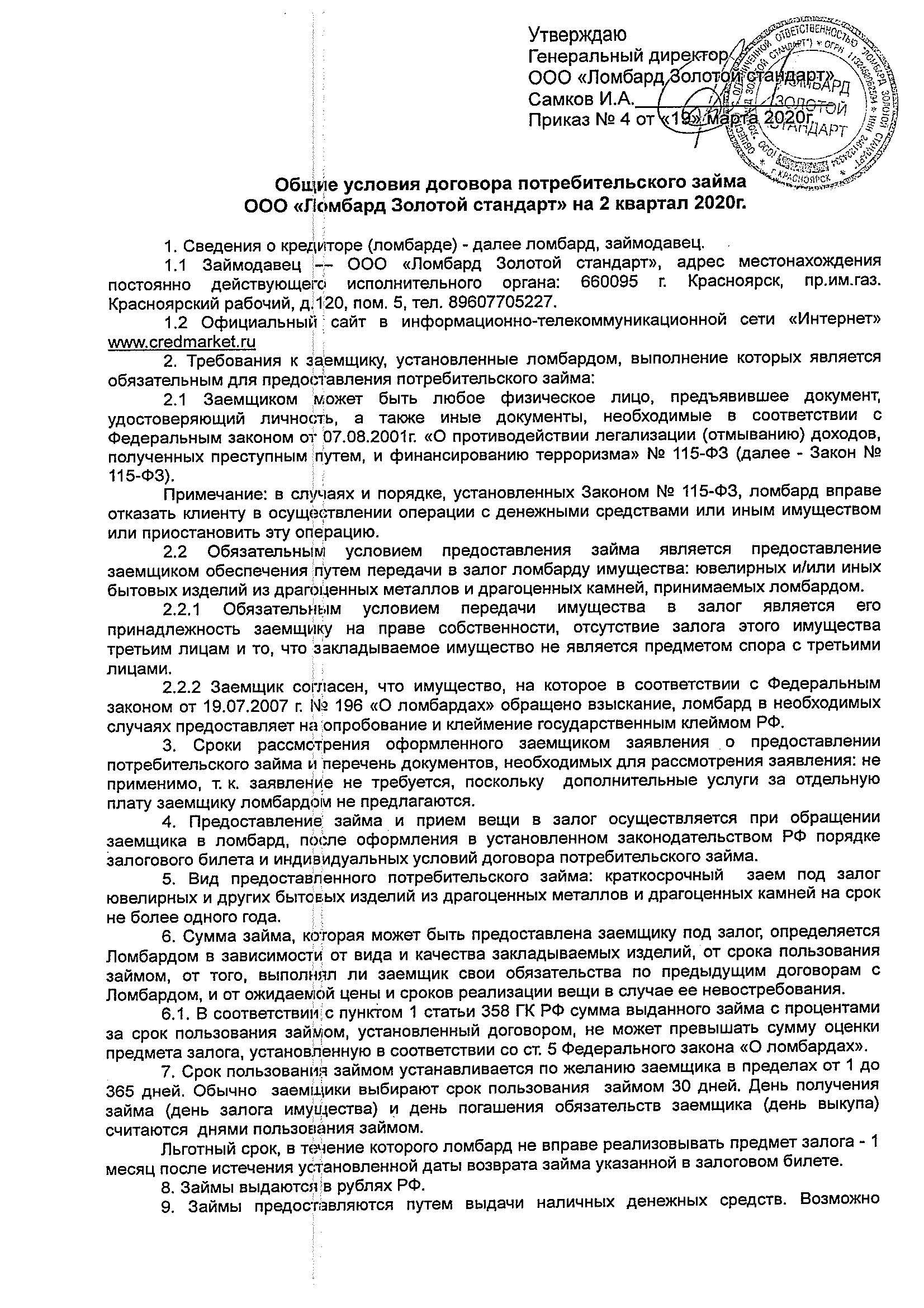 лига ломбардов общие условия договора потребительского займа